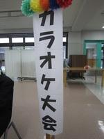 カラオケ大会 看板.jpg